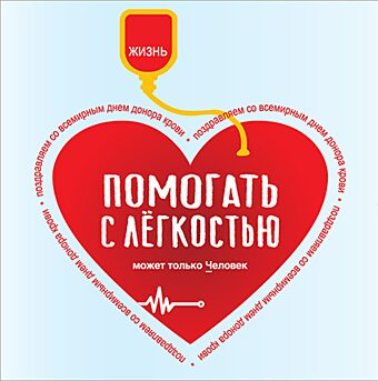 donor_day_card2m