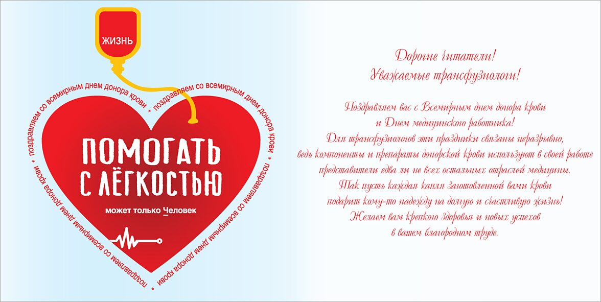 donor_day_card2